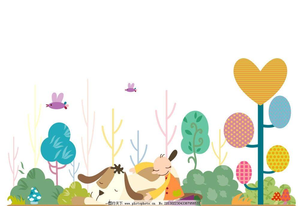 伙伴 小狗 卡通人物 卡通城市 卡通风景 飞鸟 小花 树林 卡通漫画