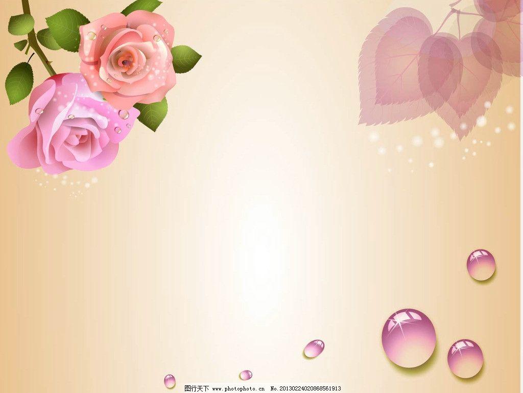 玫瑰 水珠 叶子 底纹 珍珠 矢量 边框 其他 底纹边框 ai