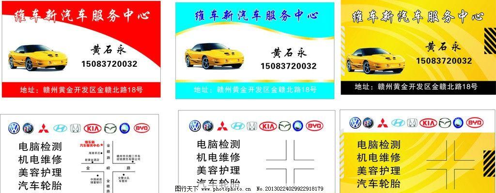 汽车维修 美容 名片图片