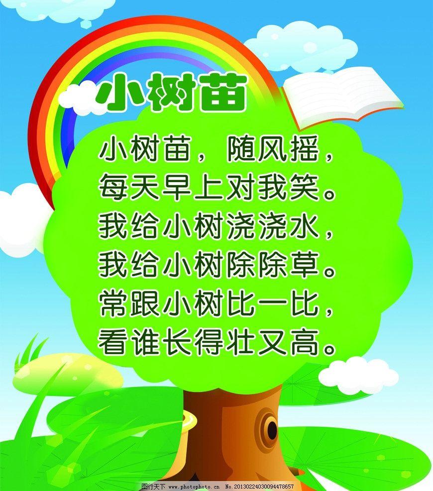 幼儿园海报 小树苗 幼儿园墙体 书 彩虹 白云 蓝天 荷叶 海报设计