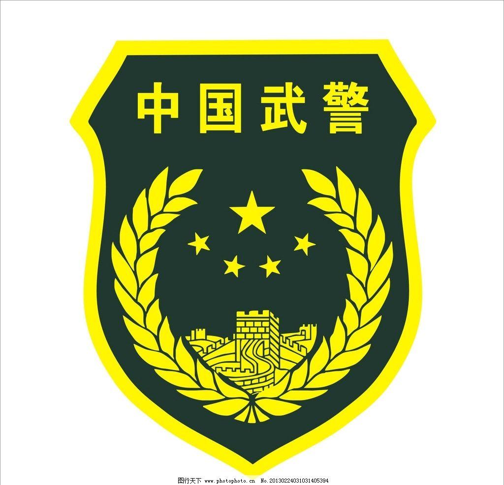 中国武警标志图片