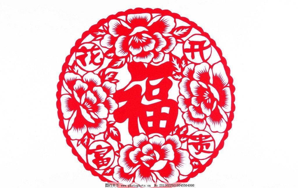 福字剪纸 福字 牡丹 剪纸 传统文化 文化艺术 设计 300dpi jpg