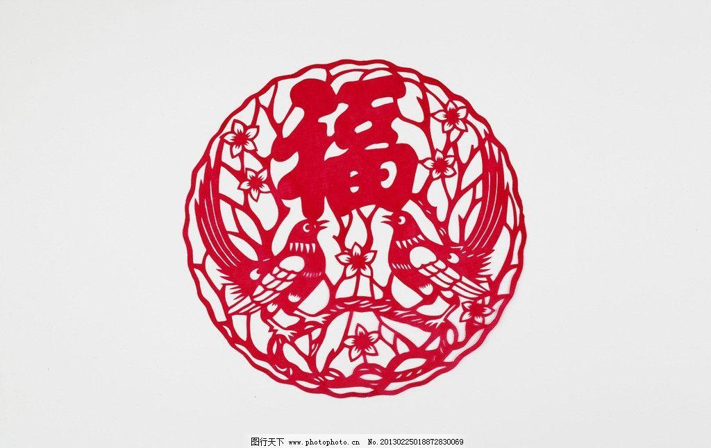喜鹊剪纸 喜鹊 梅花 剪纸 吉祥 传统文化 文化艺术 设计 300dpi jpg