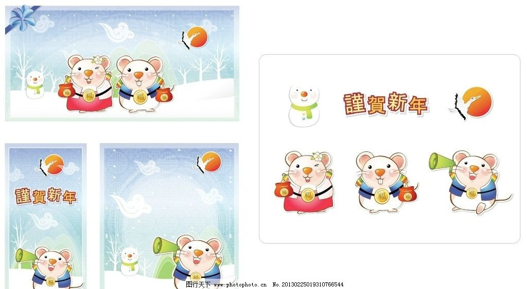 春节拜年  卡通 手绘