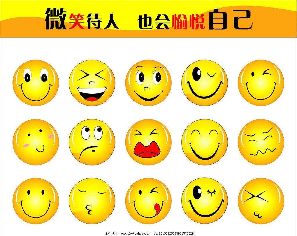 笑脸 喜怒哀乐图标 小标示 小图标 卡通笑脸 可爱图标 标识标志图标