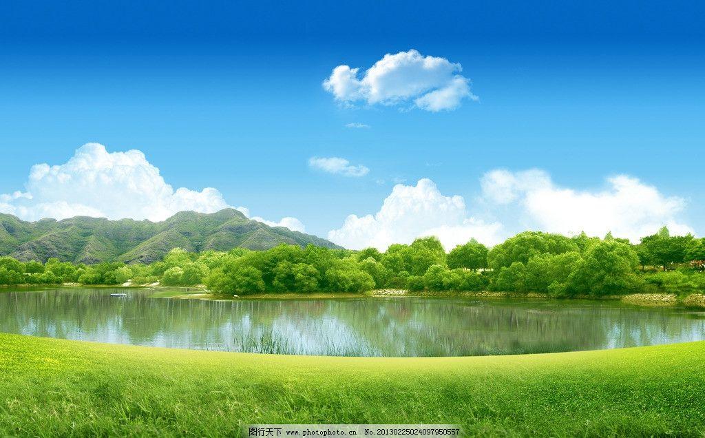 风景 田园 树木 草地 池塘 蓝天白云 花草 环境优美 自然风景 山水