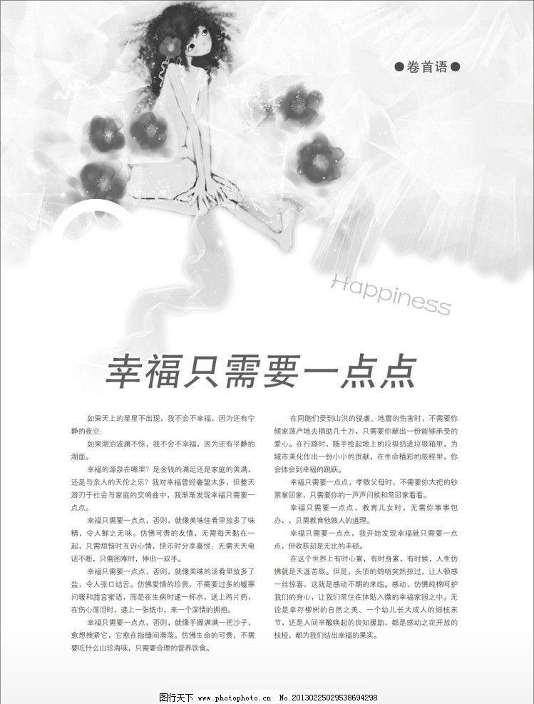 卷首语 医疗杂志 幸福只需要一点点 广告设计 矢量 cdr