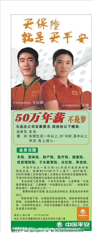 中国平安保险 平安保险 展架 展板 展画 海报 展板模板 海报设计 广告