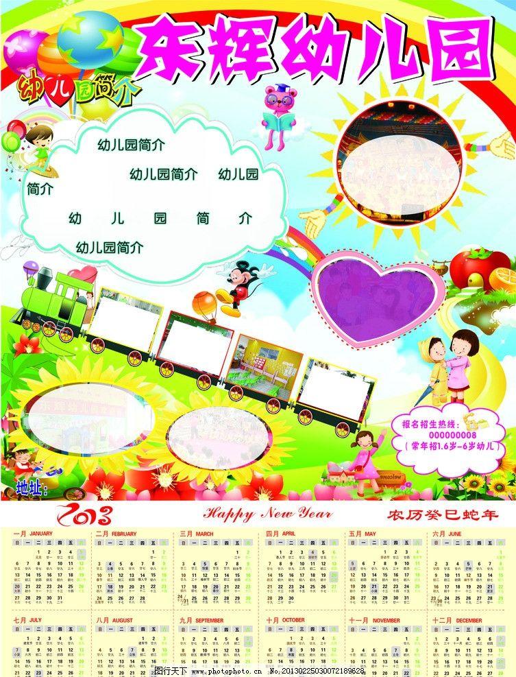 幼儿园年历 火车 幼儿园素材 太阳花 气球彩虹 广告海报 矢量