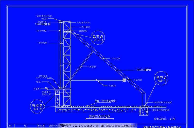 广告牌钢结构 广告牌钢架结构 钢架结构 楼顶广告牌 其他设计 广告