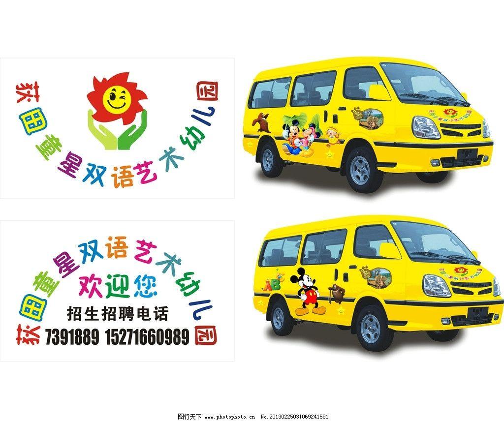 校车 卡通 米老鼠 英文 abc 熊大 熊二 幼儿园标志 其他设计 广告设计