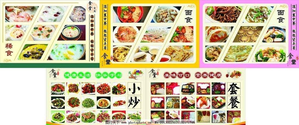 食堂文化 食堂 文化 标语 小炒 套餐 面条 文明就餐 自觉排队 文明 展
