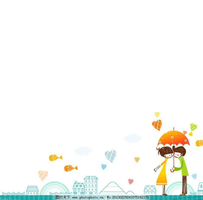 情侣 雨伞 爱情 情人节 恋爱 心形 甜蜜 梦幻情侣 卡通情侣 卡通人物图片
