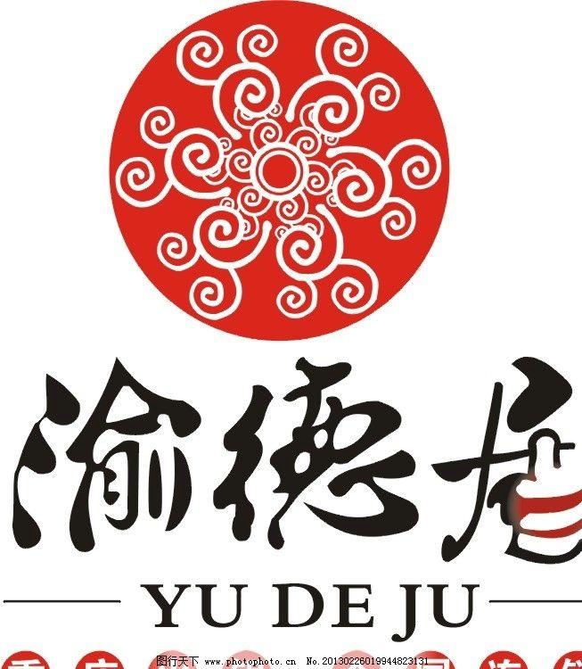 渝德居logo 标志 重庆火锅 全国连锁 火锅标志 标识标志图标