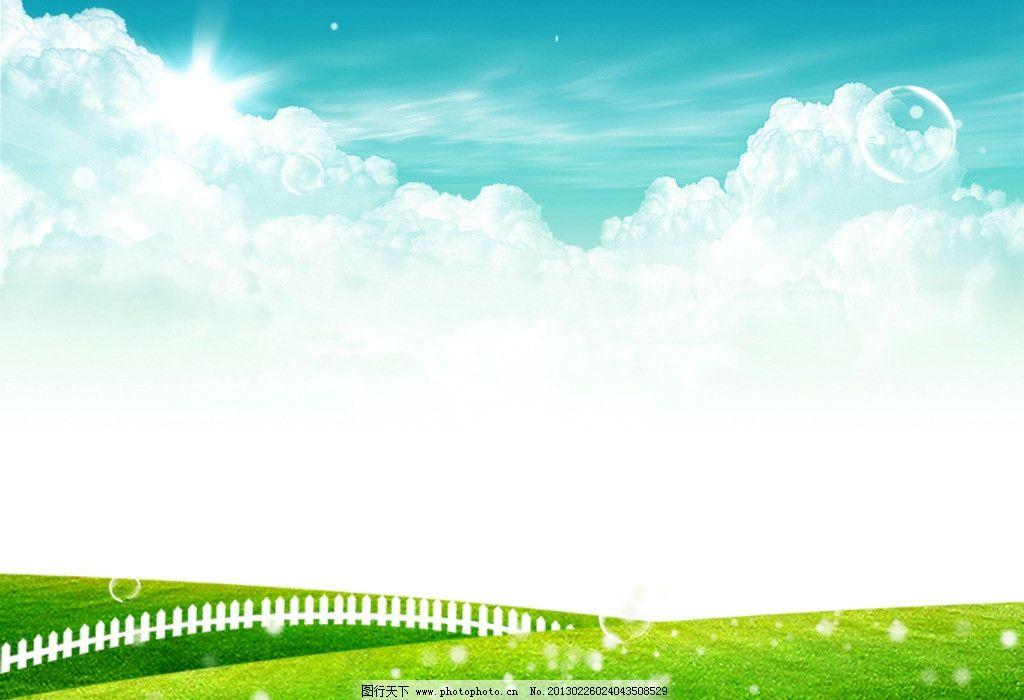 蓝天白云 田园风景 田园 围栏 树木 气泡 草地 花草 环境优美 自然
