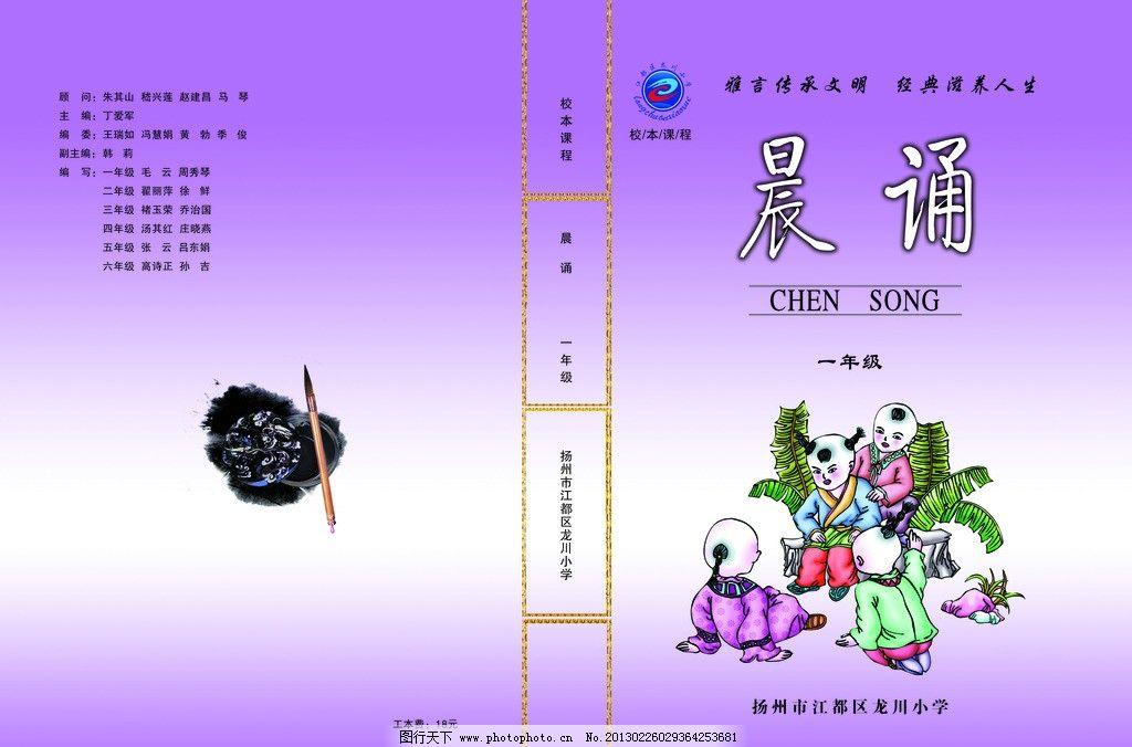 小学校本课程封面图片