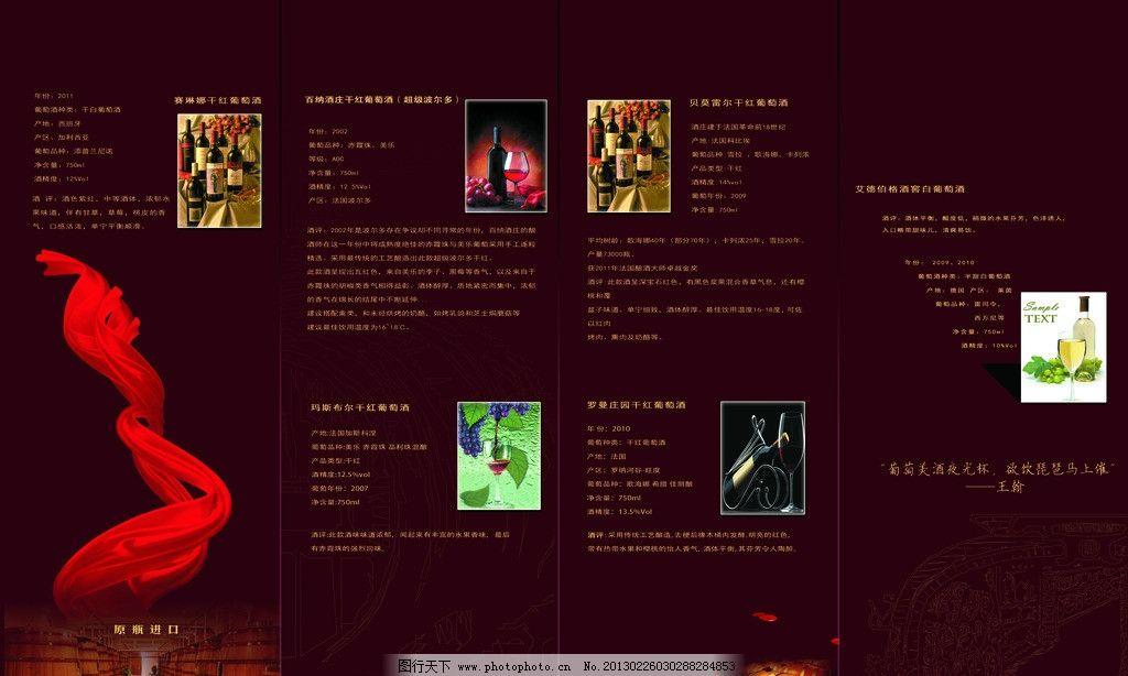 红酒宣传单页 红酒 酒庄 酒窖 宣传单 单页设计 折页 红酒折页 三折页