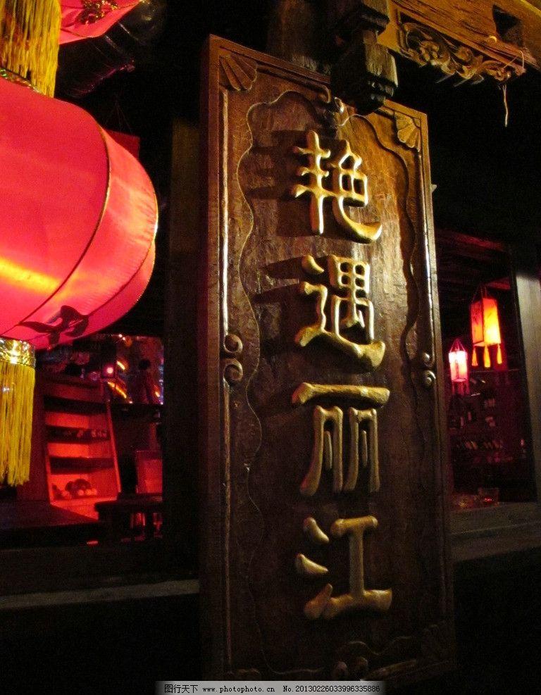 丽江古镇 酒吧 夜晚 招牌 国内旅游 摄影