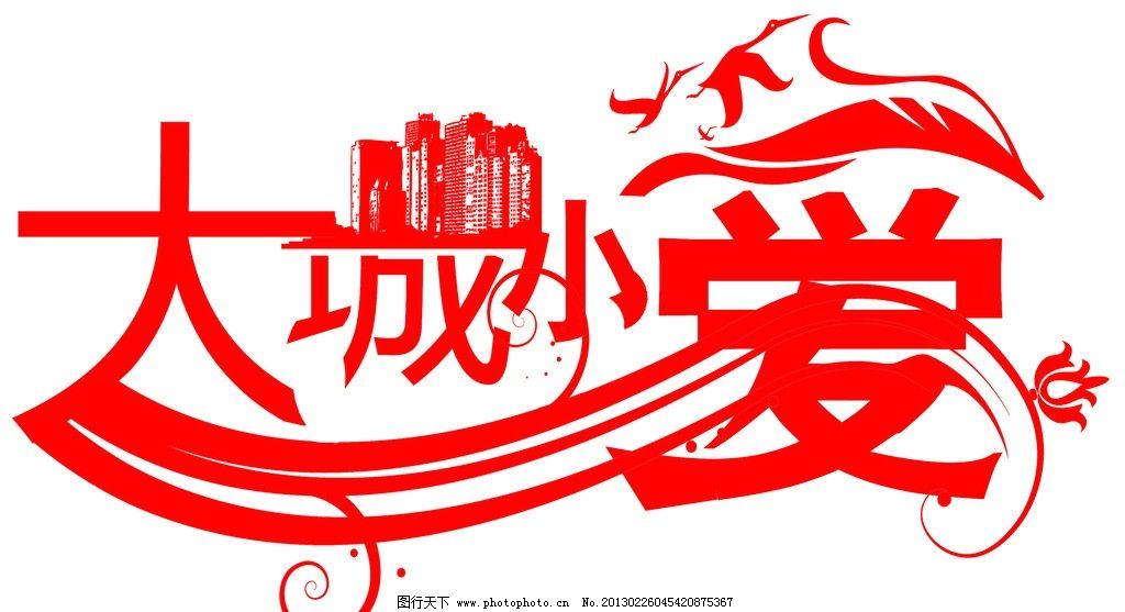 大城小爱 婚庆 字体设计 大红色调 城市剪影 花边 天鹅 艺术字体 字体
