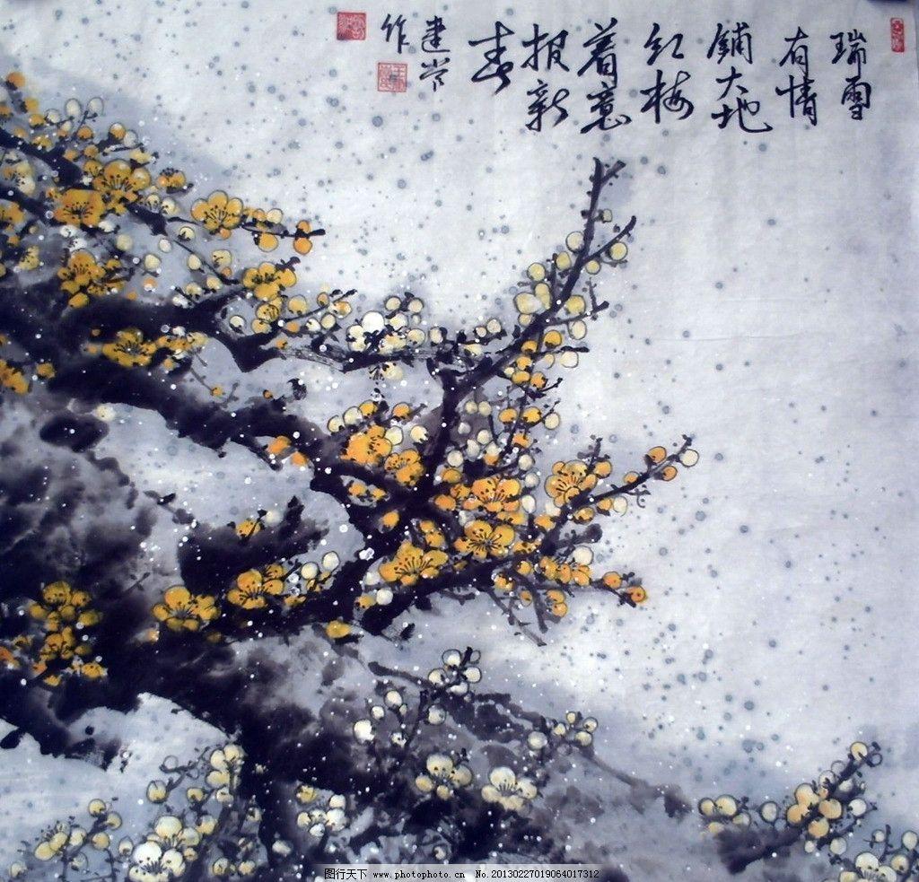 红斜一树香 国画 梅花 水墨画 绘画书法 文化艺术 设计 96dpi jpg