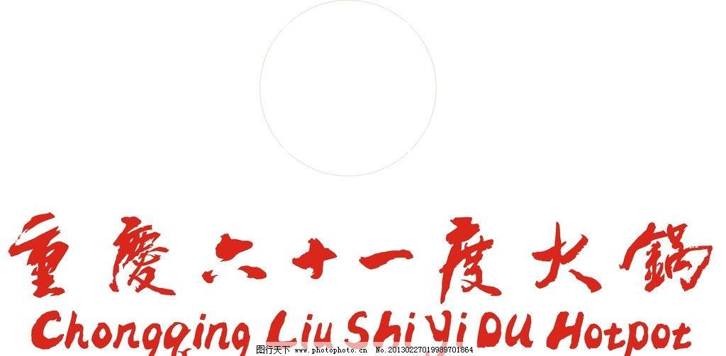 重庆61度火锅logo 火锅店标志 矢量标志 标识标志图标