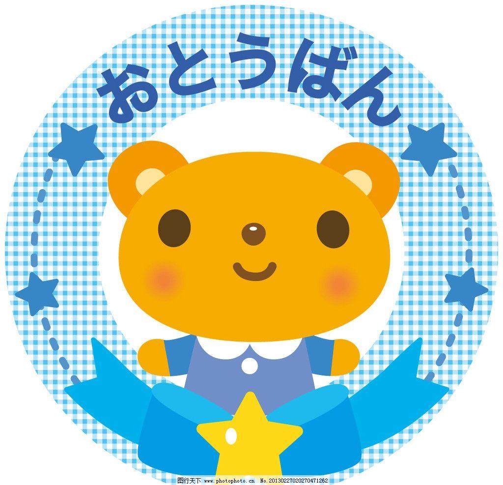 蓝色圆形小熊动物边框图片