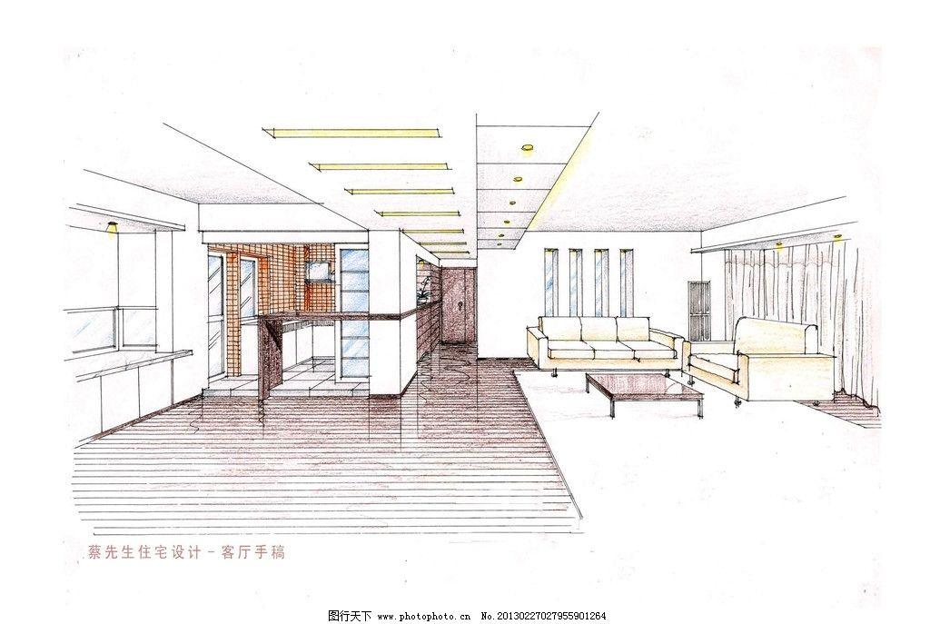 室内设计效果图 手绘效果图 客厅设计 玄关设计 天花吊顶设计