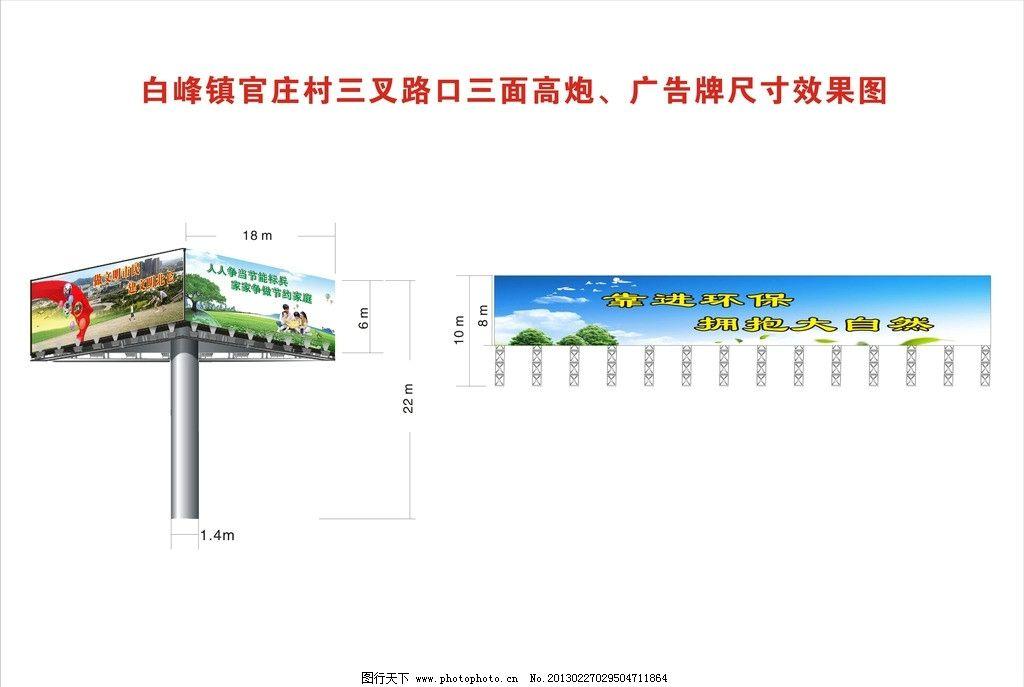 三面高炮 广告牌 (效果图)图片