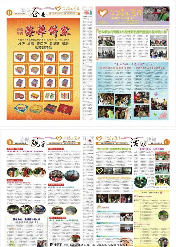 报刊矢量图 报纸 排版 源文件 杂志 广告设计