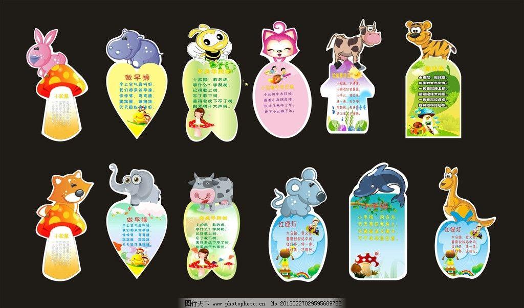 各种动物 卡通动物 卡通异形 卡通背景 儿歌 广告设计 矢量 cdr