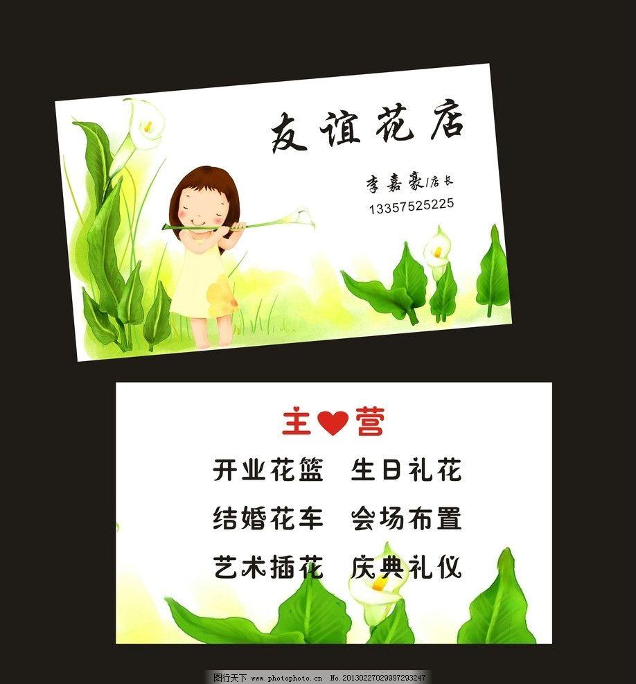 花卉名片 名片设计 名片模板 卡通小孩 小孩子 卡通素材 花店名片