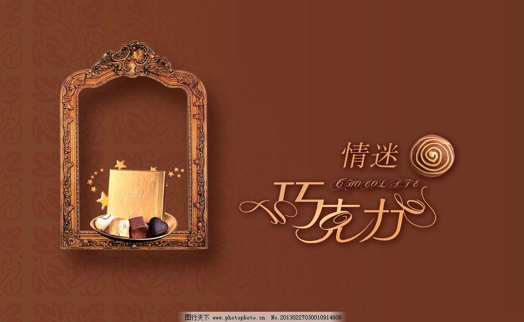 巧克力创意广告图片_海报设计_广告设计_图行天下图库