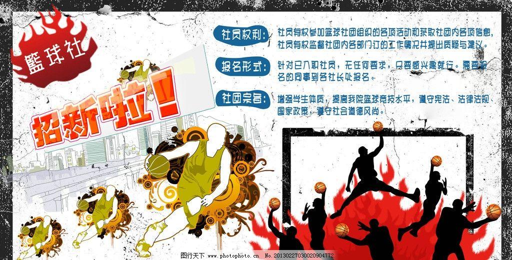 篮球社招新海报图片