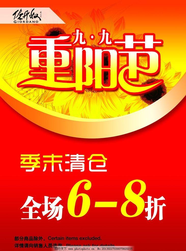 重阳节 服装店海报 重阳节海报 佐丹奴重阳节海报 佐丹奴标志 季末