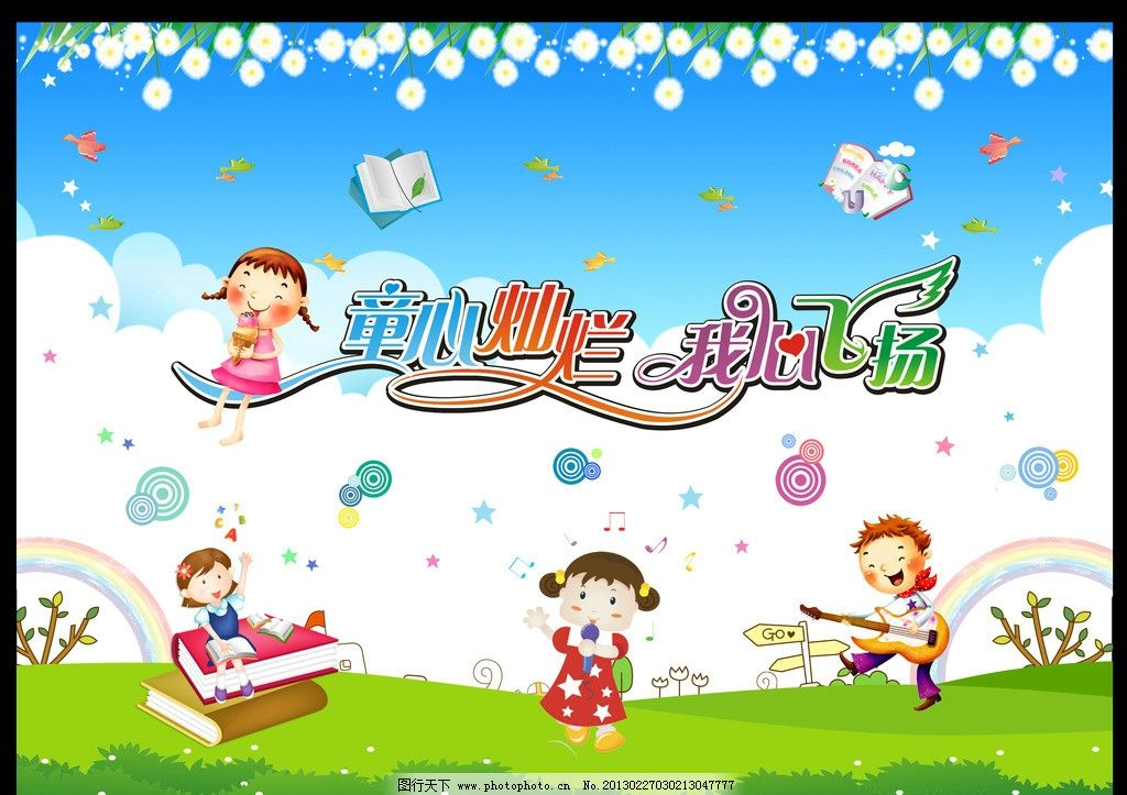 幼儿园 幼儿园展板图片