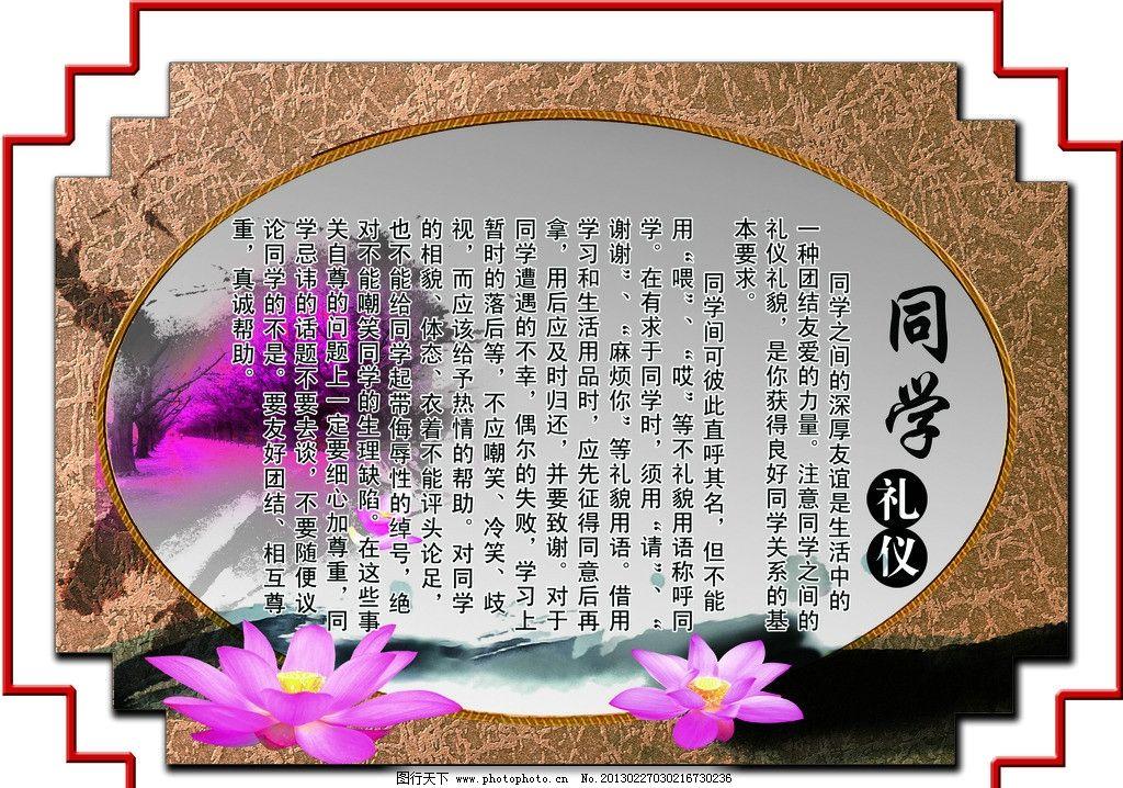 同学礼仪展板图片