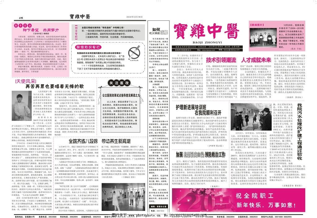 宝鸡中医报纸 报头 报纸版面排版 艺术字 其他设计 广告设计 矢量