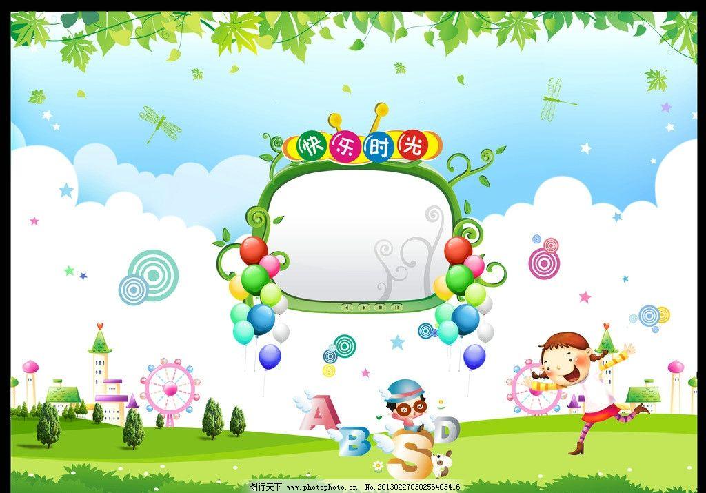 幼兒園背景圖片