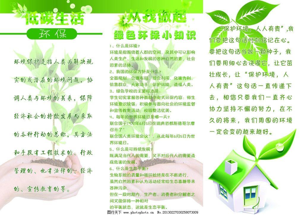 环保 低碳 绿色 宣传单 三折页 dm单 dm宣传单 广告设计模板 源文件