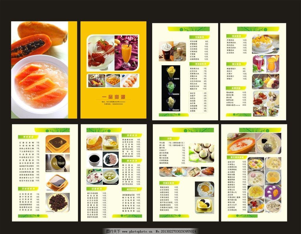 甜品菜单 甜品菜单设计模板