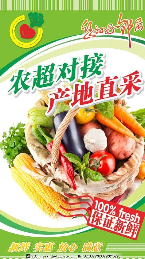 蔬菜 望板 超市 展板 菜市场 吊牌 吊板 菜 水果 超市店装 展板模板