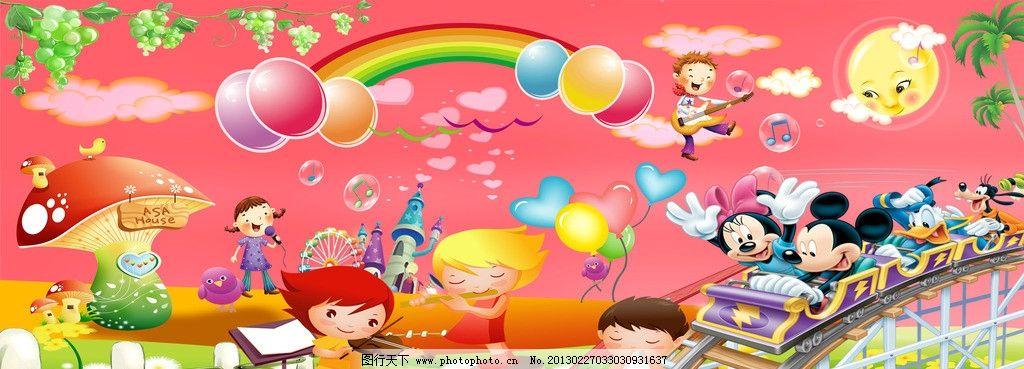 儿童乐园 卡通彩虹 卡通气球 卡通小人 卡通葡萄 米奇 白云 过山车