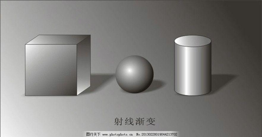 素描几何图形 素描 几何 立体 正方体 圆 圆柱体 美术绘画 文化艺术