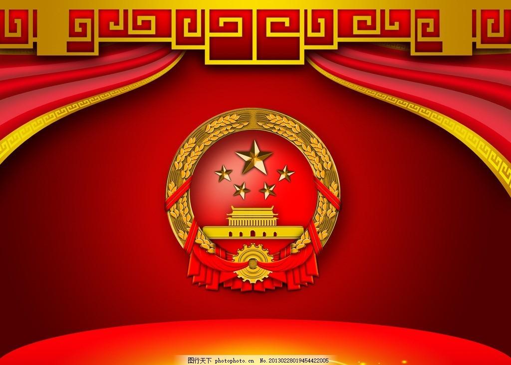 美术设计素材国徽