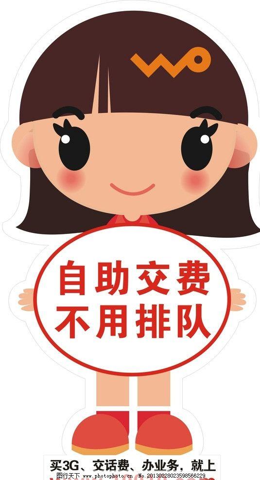 可爱人物logo