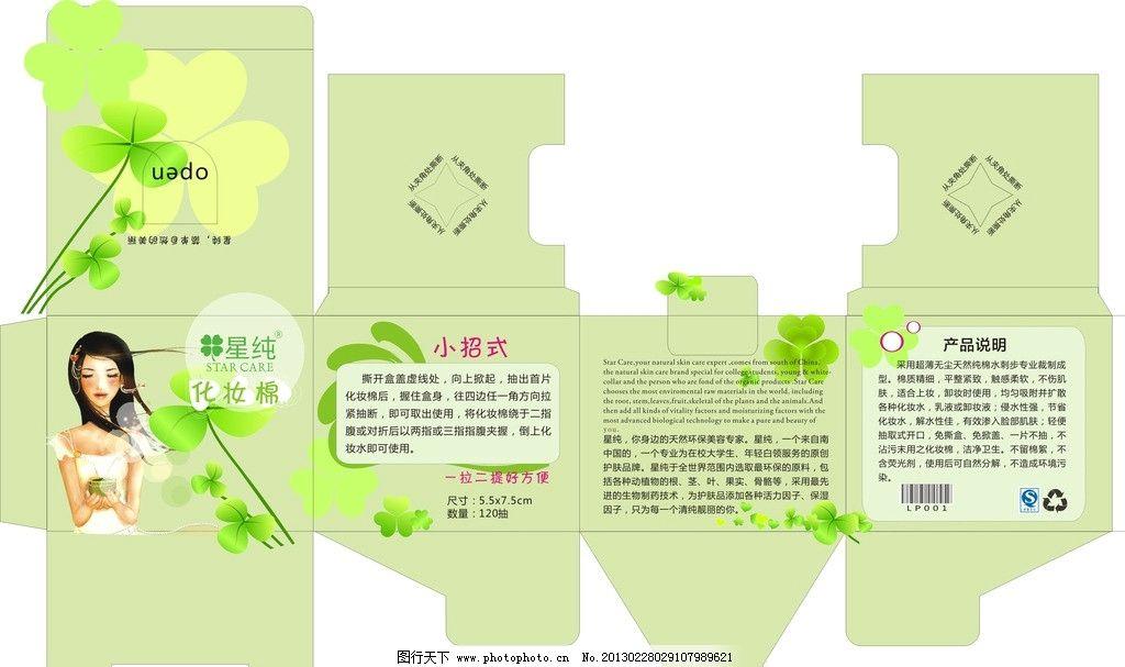 包装设计 化妆品包装 化妆品 绿色 树叶 创意包装 广告设计 矢量 cdr