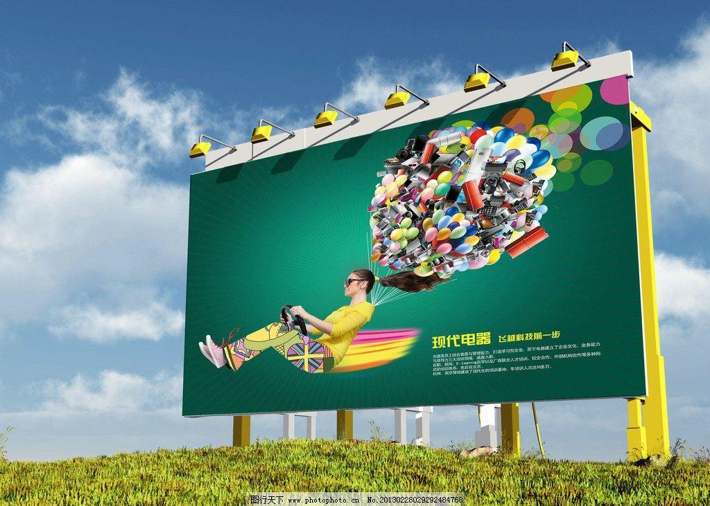创意海报设计 电器 广告牌 现代电器 招贴设计 广告设计 设计 72dpi