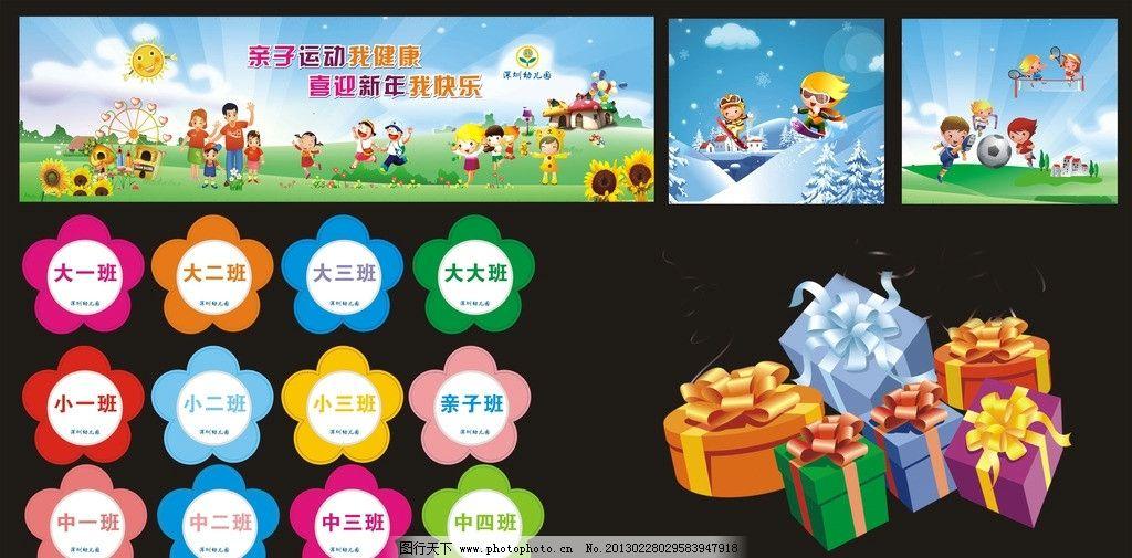 星星幼儿园图片_设计案例_广告设计_图行天下图库