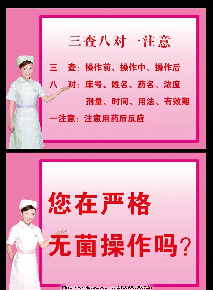 医院版面 医院 红十字会 底纹 无菌操作 医生 护士 展板 展板模板