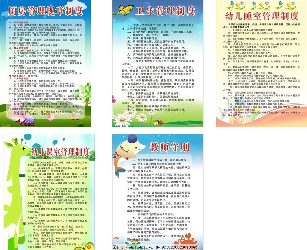 幼儿园 制度 教师守则 厨房管理 卡通 展板模板 广告设计 矢量 cdr